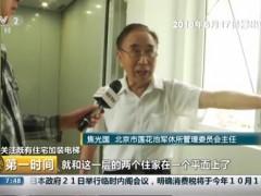 [第一时间]关注既有住宅加装电梯北京:加装平层入户电梯方便老人出行