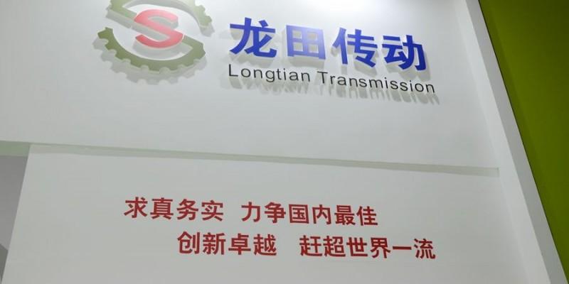 龙田传动展台2018上海