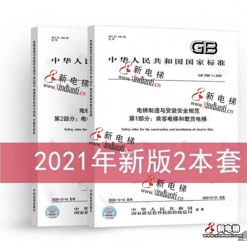 最新出版 - GB/T 7588.1~7588.2—2020 电梯制造与安装安全规范