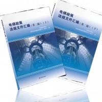 电梯政策法规文件汇编 (上下册)